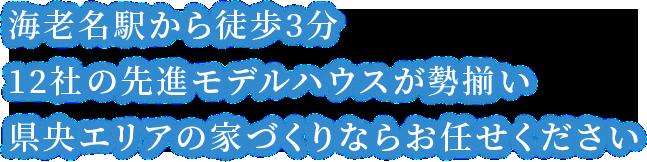 海老名駅から徒歩3分 12社の先進モデルハウスが勢揃い 県央エリアの家づくりならお任せください