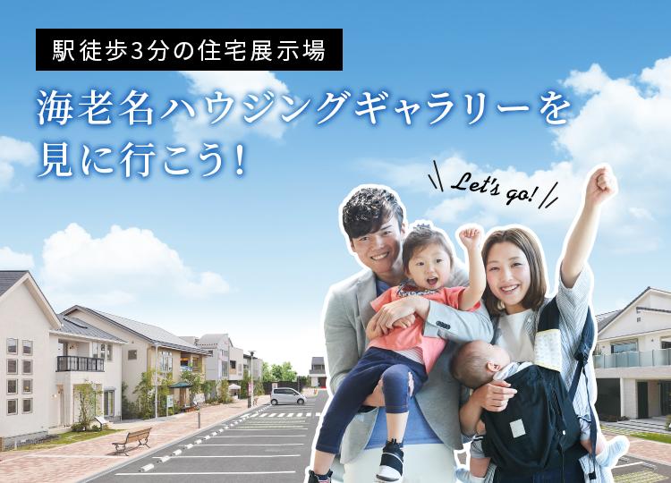 駅徒歩2分の住宅展示場 海老名ハウジングギャラリーを見に行こう!